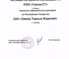 Сетификаты_5